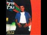 Eyal Golan vous acheter un diamant - MUSIC