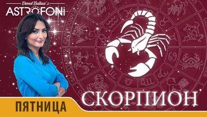 Скорпион: Астропрогноз на день 25 марта 2016 г.