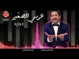النجم عربي الصغير كفاية حصريا على شعبيات Araby Elsogayer Kefaya