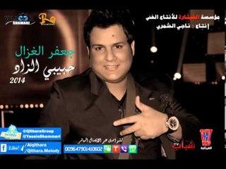 جعفر الغزال - حبيبي الزاد / Audio