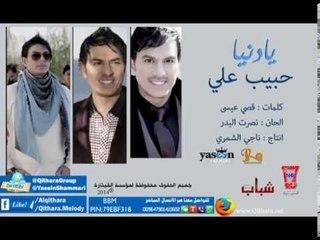 حبيب علي - تعب قلبي - شوكت يادنيا ارتاح / Audio