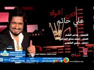 علي حاتم - وين اشوفة 2014 النسخة الاصلية