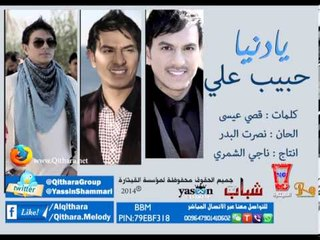 حبيب علي -  يادنيا / AUDIO