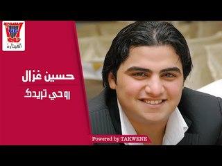 موال حسين غزال - روحي تريدك اليوم 2014