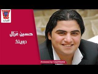 حسين غزال  دوريتك