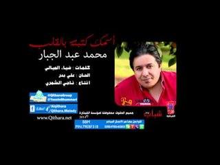 محمد عبد الجبار - اسمك كتبتة 2014 (النسخة الاصلية)