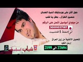 حسين الغزال بطل يا قلب نغمة ميلودي 2014