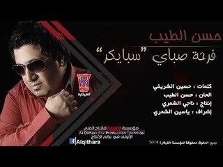 حسن الطيب - فرحة صباي | Hassan Al Taib ...Farht Subai