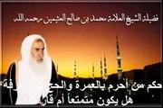 محمد بن عثيمين حكم من أحرم بالعمرة والحج يوم عرفة هل يكون متمتعاً أم قارناً؟