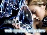 Koda Kumi [MSN] - Web Special Interview - Ai no Uta ♪