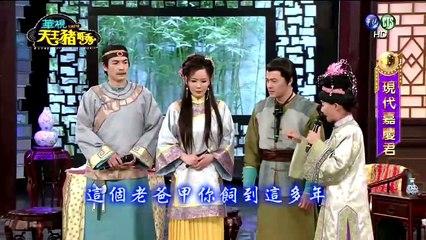 天王豬哥秀 20160327 Part 3
