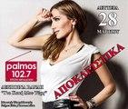 ΔΕΣΠΟΙΝΑ ΒΑΝΔΗ - ΓΙΑ ΚΑΚΗ ΜΟΥ ΤΥΧΗ Palmos Radio 102.7 Fm