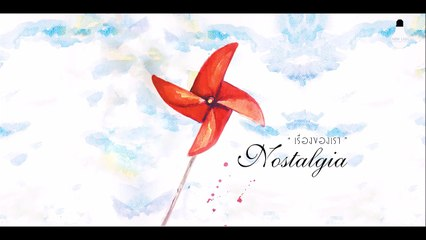 Nostalgia - ปฐมบทบันทึกต่อไป [Official Audio]