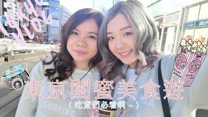 東京閨蜜美食遊 (吃貨必看 !) Tokyo Food Vlog #BFF TRIP | MELO LO