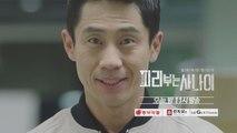 [예고] 신하균 ′드디어 만났네?′ (오늘 밤 11시 tvN 본방송)