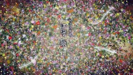 花燃 第46集 Hana Moyu Ep46