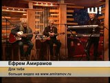 Е. Амирамов - Для тебя (Ля Минор)