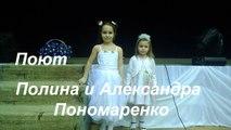 UKRAINIAN KIDS SONG,ПЕСНЯ МАМА ПЕРВОЕ СЛОВО,ПОЮТ ПОЛИНА И АЛЕКСАНДРА ПОНОМАРЕНКО