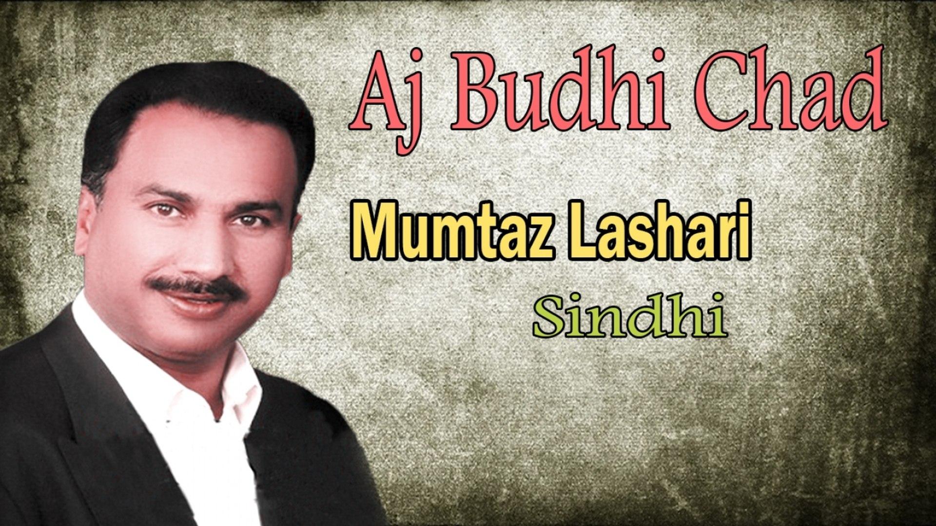 Mumtaz Lashari - Aj Budhi Chad