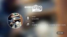 [everysing] 사랑에 미치다(드라마 사랑에 미치다 OST)