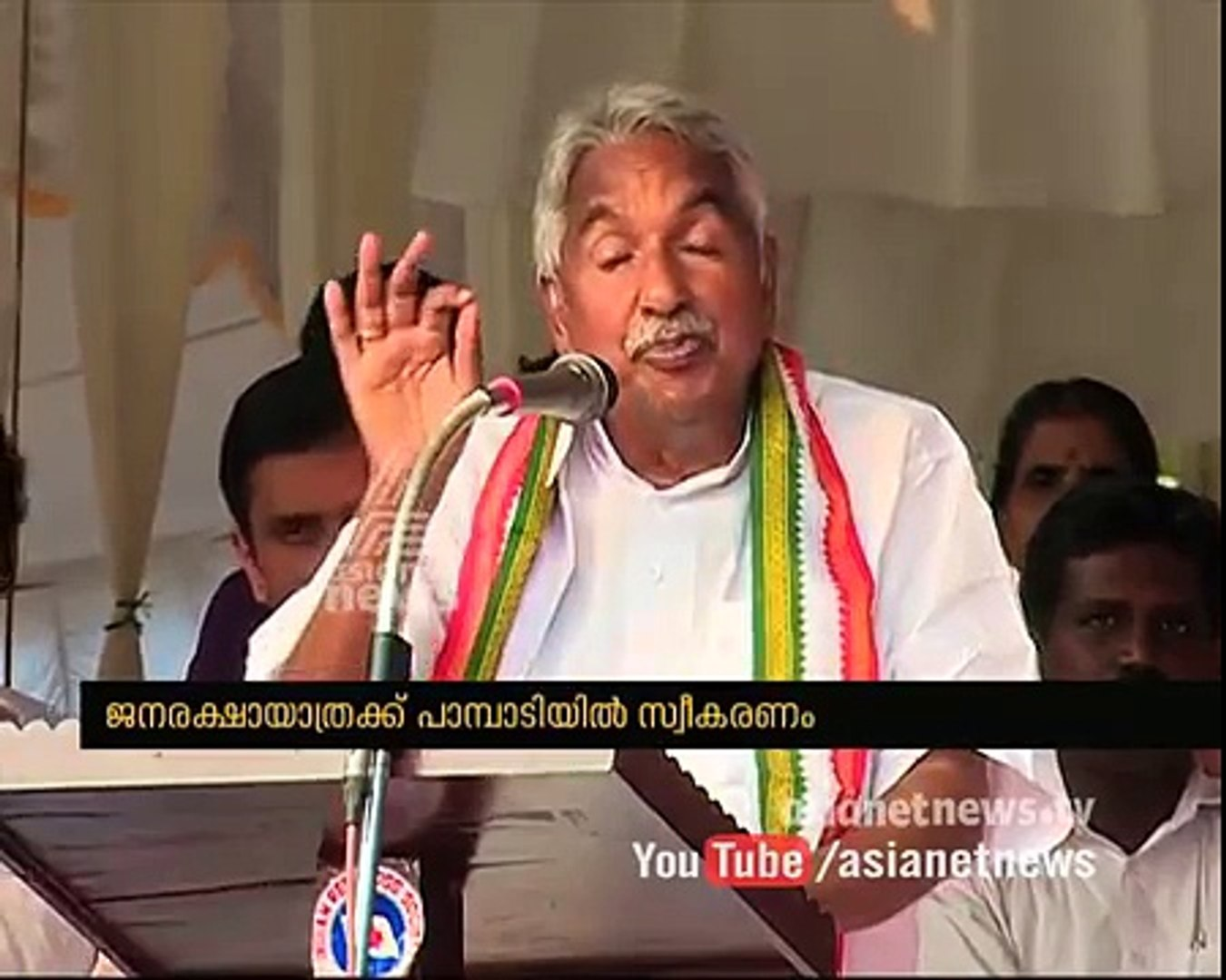 Oommen Chandys speech at Kottayam against Saritha Nairs disclosure
