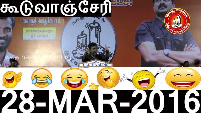 Non Stop Comedy Speech of Prof. Arunkumar at Guduvancheri, Kanchipuram Pothukoottam - 28 March 2016