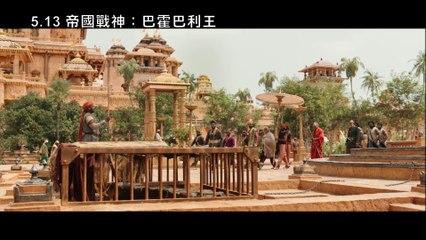 5/13《帝國戰神:巴霍巴利王》官方中文預告 磅礴鉅獻