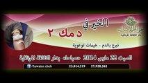 اعلان حملة تبرع بالدم  -خواطر شاب-