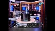 """بالفيديو..نائب كفر الشيخ لـ""""خالد صلاح"""":توقعنا انهيار كوبرى الحماد..ولم نترك شيئا للصدفة"""
