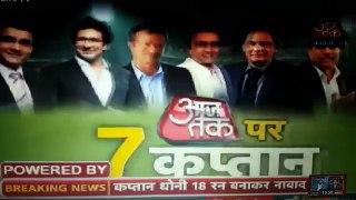 Wasim Akram Camera Crew attacked in Mumbai on Aajtak Channel