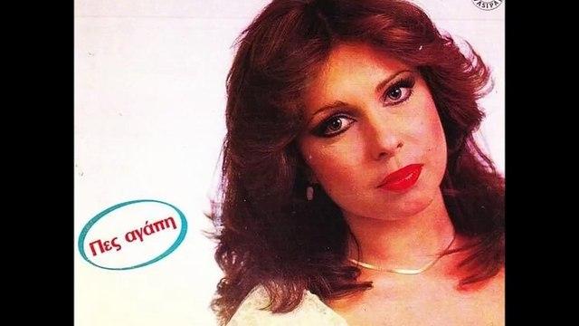Katerina Kanarh 1984-Album