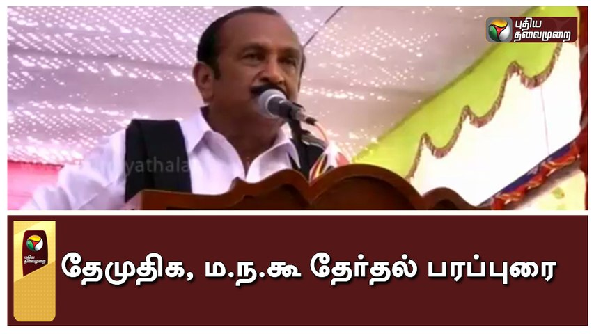 Basis of DMDK - PWF alliance - Prohibition, Corruption free governance and removal of the ADMK government claim their le