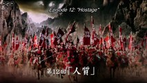 "Historical Drama ""Sanada Maru"": A 5-minute recap ~Eds 12 ""Hostage""~"