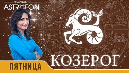 Козерог: Астропрогноз на день 1 апреля 2016 г.