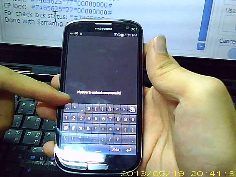 ปลดล็อค Docomo SC03E ญี่ปุ่น ซัมซุง JAPAN Sim network unlock code