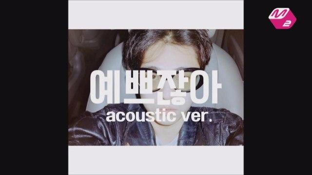 [M2] 기리보이-예쁘잖아 Acoustic ver. (부제-저 마네킹이 나였어야 해)