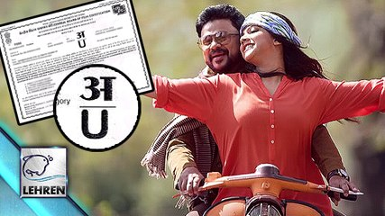 'King Liar' Gets 'U' Certificate | Dileep | Madonna Sebastian
