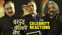 Top Celeb Reactions On Kapus Kondyachi Goshta | Award Winning Marathi Movie