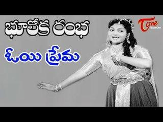 Bhooloka Rambha Telugu Movie || Oye Prema Vainika Video Song || Anjali Devi, Gemini Ganesan