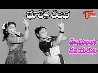 Bhooloka Rambha Telugu Movie || Loyalalo Haayigone Video Song || Anjali Devi, Gemini Ganesan