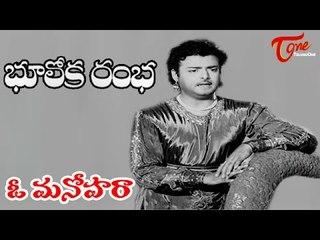 Bhooloka Rambha Telugu Movie || O Manohara Video Song || Anjali Devi, Gemini Ganesan