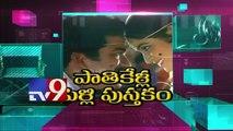 Rajendra Prasad on 25 years of 'Pelli Pustakam'