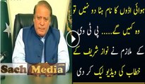 BREAKING BREAKING LEAKED Video Prime Minister Nawaz Sharif unedited Address to nation broadcast by Radio pakistan
