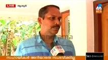 Kalabhavan Manis Viscera Report | Manager Jobis Reaction | Breaking News | Manoram