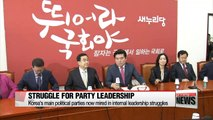 Korea's main political parties now mired in internal leadership struggles