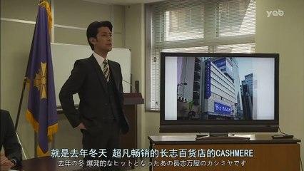 TEAM 警視廳特別犯罪捜査本部 第6集 Hannin Sosahonbu Ep6