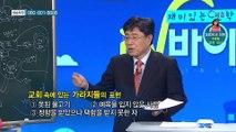 [C채널] 재미있는 신학이야기 in 바이블 - 조직신학 42회 :: 교회의 본질