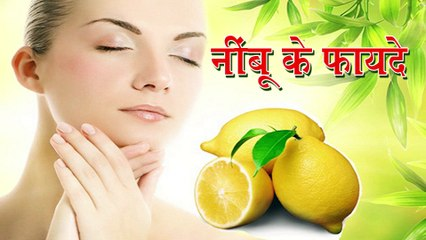 Benefits of lemons | नींबू के अनेक फायदे | Health Benifit #ViaNet Health