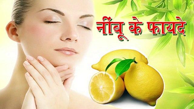 Benefits of lemons   नींबू के अनेक फायदे   Health Benifit #ViaNet Health