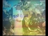 النشرة الجوية في القناة السعودية الأولى  من تقديم المهندس/محمد بن خالد آل محمود القشيري الشهري